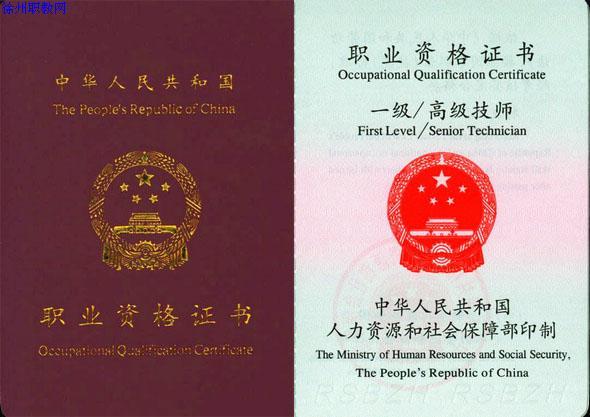 【劳动局】职业资格证书(样本)